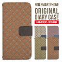 Galaxy S10 S9 S8+ ケース 手帳型 SCV41 SC-03L ケース スマホケース 全機種対応 ギャラクシー カバー iPhone7 ケース iPhone6s Xperia..