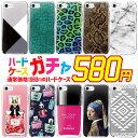 【メール便送料無料】iPhone7 ケース ハード iPho...
