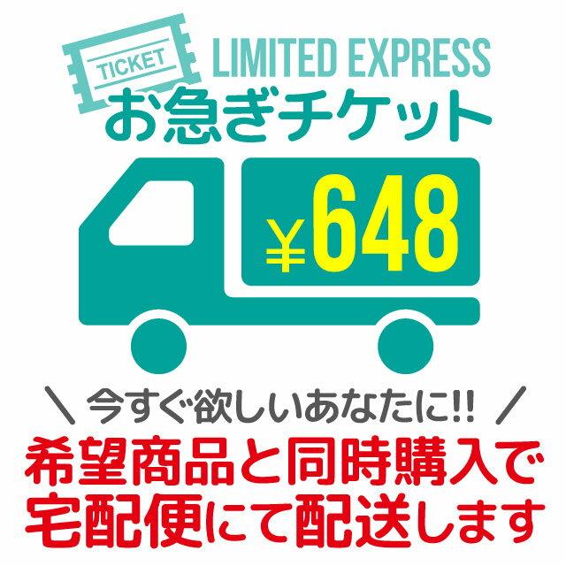 お急ぎチケット 今すぐほしい!にお答えします!ご希望商品と同時購入で648円【宅配便にて配送】メール便にて配送の商品を宅配便配送に変更するチケットです。