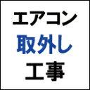 EDION 【エアコン】(標準)取外し・工事 Eエアコントリハズシコウジ