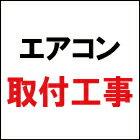 エアコン(標準)取付・工事【2.8kwまで】 E...の商品画像