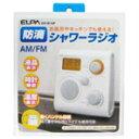 【ポイント2倍】エルパ 防滴シャワーラジオ ER-W10F