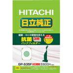 【2/8AM10:00〜)】日立 掃除機クリーナー用紙パック GP-S35F [GPS35F]【10P08Feb15】