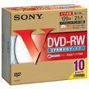【ポイント10倍(9/6 00:00〜)】SONY 2倍速対応 DVD-RWディスク 4.7GB 10枚入り 10DMW12HPS