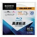 【ポイント10倍(〜9/8AM09:59まで)】SONY データ用25GB 6倍速対応 BD-R ブルーレイディスク 20枚入り 20BNR1DCPC6 [20BNR1DCPC6]