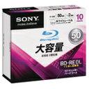 【ポイント10倍(〜9/8AM09:59まで)】【送料無料】SONY データ用50GB(2層) 2倍速対応 BD-RE DL ブルーレイディスク 10枚入り 10BNE2DCPS2 [10BNE2DCPS2]