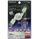 USBから充電しながらデータ転送が一緒にできる「巻き取り式リールタイプケーブル」。【ポイント2倍】オウルテック 充電&データ転送ケーブル スマートフォン用 OWL-CBRJDW-IX