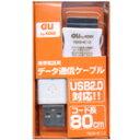 携帯電話とパソコン間によるメモリーへのデータ保存・編集が可能。ラスタバナナ データ通信ケーブル au用 RB9HE12