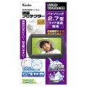 ケンコー ビデオカメラ用液晶プロテクター(パナソニック2.7型ワイド液晶用) EPVPA27WAFP [EPVPA27WAFP]