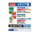 【送料無料】カシオ 電子辞書追加コンテンツ(マイクロSDカード版) 伊和中辞典[第2版]/和伊中辞典/ゼロから始めるイタリア語 XS-SH17MC [XSSH17MC]