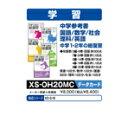 【送料無料】カシオ 電子辞書追加コンテンツ(マイクロSDカード版) 中学参考書国語/数学/社会/理科/英語/中学1・2年の総復習 XS-OH20MC [XSOH20MC]