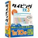 デネット タイピングFX3【Win版】(CD-ROM) タイピングFX3WC [タイピングFX3WC]