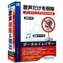 デネット ボーカルイレイサー【Win版】(CD-ROM) ボ-カルイレイサ-WC [ボ-カルイレイサ-WC]