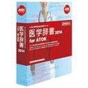 【ポイント10倍(〜9/8AM09:59まで)】【送料無料】ジャストシステム 医学辞書2014 for ATOK 通常版【Win/Mac/Linux版】(CD-ROM) イガクジシヨ2014ATOKツウHC [イガクジシヨ2014ATOKツウHC]