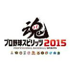 【送料無料】コナミデジタルエンタテインメント プロ野球スピリッツ2015【PS Vita】 VN016J1 [VN016J1]