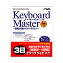 プラト Keyboard Master 6 KEYBOARDMASTER6HC [キ-ボ-ドマスタ-6H]