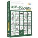 【送料無料】セルシス 3Dデータコレクション コンプリート版【Win/Mac版】(DVD-ROM) 3Dデ-タコレクシヨンコンプリ-トバンHD [3Dデ-タコレクシヨンコンプリ-トバンHD]