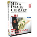 楽天エディオン 楽天市場店【送料無料】マイザ MIXA IMAGE LIBRARY Vol.181 ブライダル・ふたり【Win/Mac版】(CD-ROM) MIXAイメ-ジ181H [MIXAイメ-ジ181H]【KK9N0D18P】