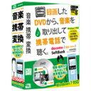 デネット 音楽携帯変換【Win版】(CD-ROM) オンガクケイタイヘンカンWC [オンガクケイタイヘンカW]【KK9N0D18P】