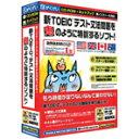 【送料無料】がくげい 新TOEICテスト文法問題を鬼のように特訓するソフト!【Win/Mac版】(CD-ROM&ネットブック対応) シンTOEICテストブンポウモンダイヲHC [シンTOEICブンポH]