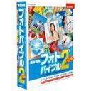 【送料無料】データクラフト 素材辞典フォトバイブル Vol.2【Win/Mac版】(CD-ROM) ソザイジテンフオトバイブル2HC [ソザイジフオトバ2H]