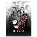 【送料無料】セガ 龍が如く5 夢、叶えし者【PS3】 BLJM60489 [BLJM60489]