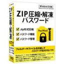 デネット ZIP圧縮・解凍パスワード【Win版】(CD-ROM) ZIPアツシユクカイトウパスワ-WC [ZIPアツシユクカイトウパスワ-WC]