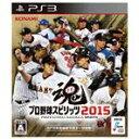 【送料無料】コナミデジタルエンタテインメント プロ野球スピリッツ2015【PS3】 VT077J1 [VT077J1]