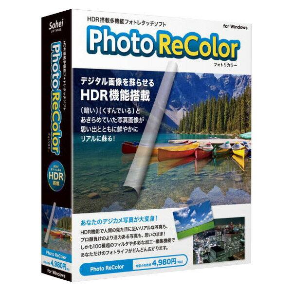 相栄電器 Photo ReColor【Win版】...の商品画像