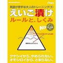プラト えいご漬け ルールと、しくみ エイゴヅケルールトシクミHC [エイゴヅケル-ルH]【KK9N0D18P】