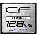 グリーンハウス コンパクトフラッシュ(128MB) GH-CF128MC [GHCF128MC]【KK9N0D18P】