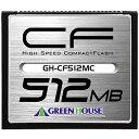 グリーンハウス コンパクトフラッシュ(512MB) GH-CF512MC [GHCF512MC]【KK9N0D18P】