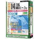 【送料無料】メディアファイブ media5 Premier3.0 高校国語1-3年【Win版】(CD-ROM) MEDIA5PREMIER3コウコウコクゴWC [M5P3コウコウコク..