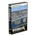 テクノブレイン FSアドオンコレクション 東京国際空港2【Win版】(CD-ROM) FSアドオンコレクシヨントウキヨ2WC [FSアドオンコレクシヨントウキヨ2WC]