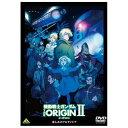 バンダイビジュアル 機動戦士ガンダム THE ORIGIN II 【DVD】 BCBA-4689 [BCBA4689]【WTS】