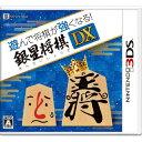シルバースタージャパン 遊んで将棋が強くなる!銀星将棋DX【3DS専用】 CTRPBSGJ [CTRPBSGJ]
