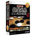 ジャングル 世界最強銀星囲碁 Super PLATINUM 4【Win版】(CD-ROM) セカイサイキヨウギンセイイゴS4WC [セカイサイキヨウギンセイイゴS4WC]【KK9N0D18P】