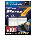 プロセブン テレビ用転倒防止マット 4枚入り P-TV70C PTV70C