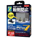 プロセブン 耐震マット Lサイズ(2枚入) ベルトストッパーテレビ用 BST-N1052B [BSTN1052B]