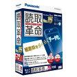 【送料無料】パナソニック 読取革命Ver.15 製品版【Win版】(CD-ROM) ヨミトリカクメイVER15セイヒンWC [ヨミトリカクメイVER15セイヒンWC]【KK9N0D18P】