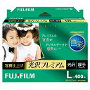 富士フイルム デジカメ写真用紙 Lサイズ 400枚入り 画彩 写真仕上げ 光沢プレミアム WPL400PRM WPL400PRM