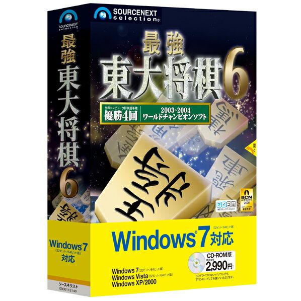 ソースネクスト 最強 東大将棋6 Windows 7対応版 サイキヨウトウダシヨウギ6WIN7タイWC [トウダシヨウギ6W7W]