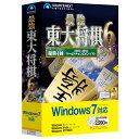 ソースネクスト 最強 東大将棋6 Windows 7対応版 ...