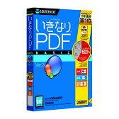 ソースネクスト いきなりPDF BASIC Edition Ver.3 イキナリPDFBASICV3WC [イキナリPDFBASICV3WC]【KK9N0D18P】