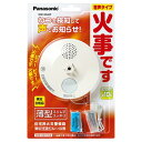 パナソニック 火災警報器(熱感知式) ねつ当番 SHK6040P [SHK6040P]