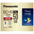 パナソニック 録画用50GB 片面2層 1-4倍速対応 BD-R DL追記型 ブルーレイディスク 5枚入り LM-BR50LP5 [LMBR50LP5]【KK9N0D18P】【05P27May16】