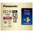 【送料無料】パナソニック 録画用50GB 片面2層 1-2倍速対応 BD-R DL追記型 ブルーレイディスク 10枚入り LM-BR50P10 [LMBR50P10]【KK9N0D18P】【05P27May16】