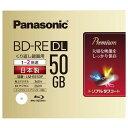 パナソニック 録画用50GB 片面2層 1-2倍速対応 BD-RE DL書換え型 ブルーレイディスク 1枚入り LM-BE50P LMBE50P 【KK9N0D18P】