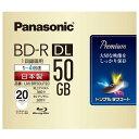 【送料無料】パナソニック 録画用50GB 片面2層 1-4倍速対応 BD-R DL追記型 ブルーレイ...