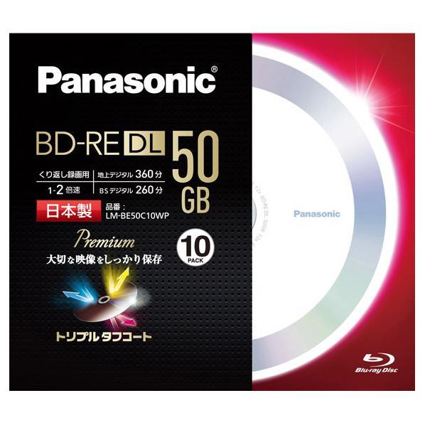 パナソニック 録画用50GB 片面2層 1-2倍速対応 BD-RE DL書換え型 ブルーレイディスク 10枚入り LM-BE50C10WP [LMBE50C10WP]【KK9N0D18P】